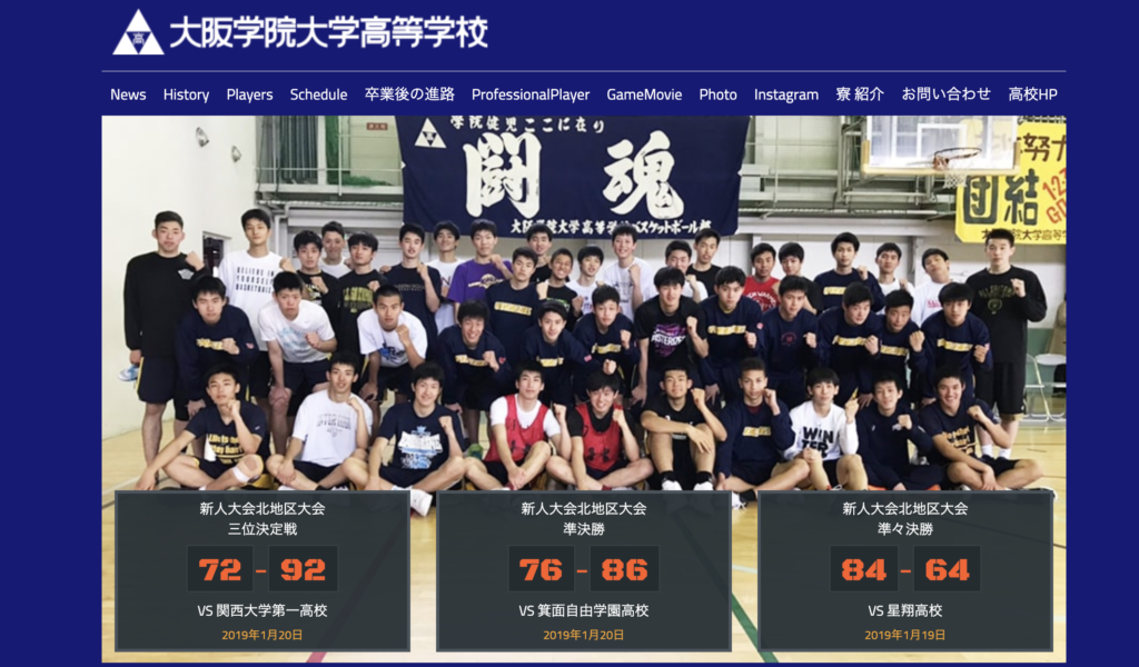 大阪学院大学附属高校バスケットボール部