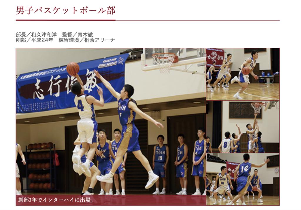 大阪桐蔭バスケットボール部