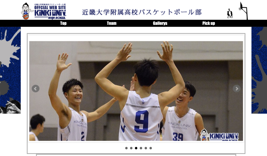 近畿大学附属バスケットボール部