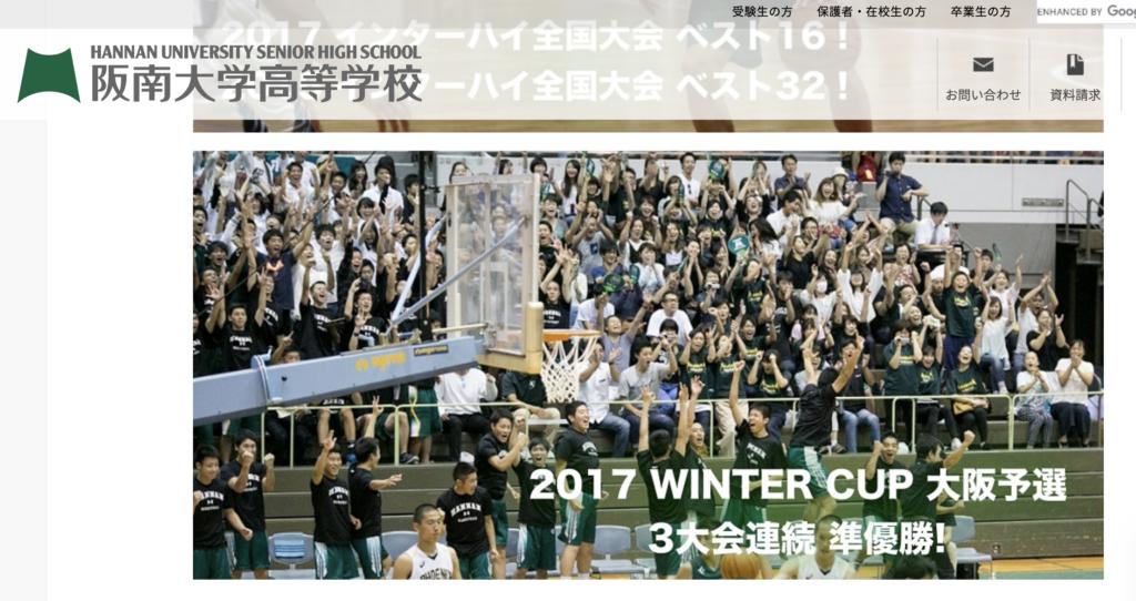 阪南大バスケットボール部