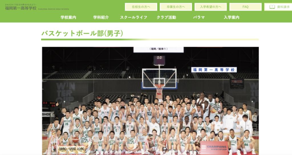 福岡第一バスケットボール部