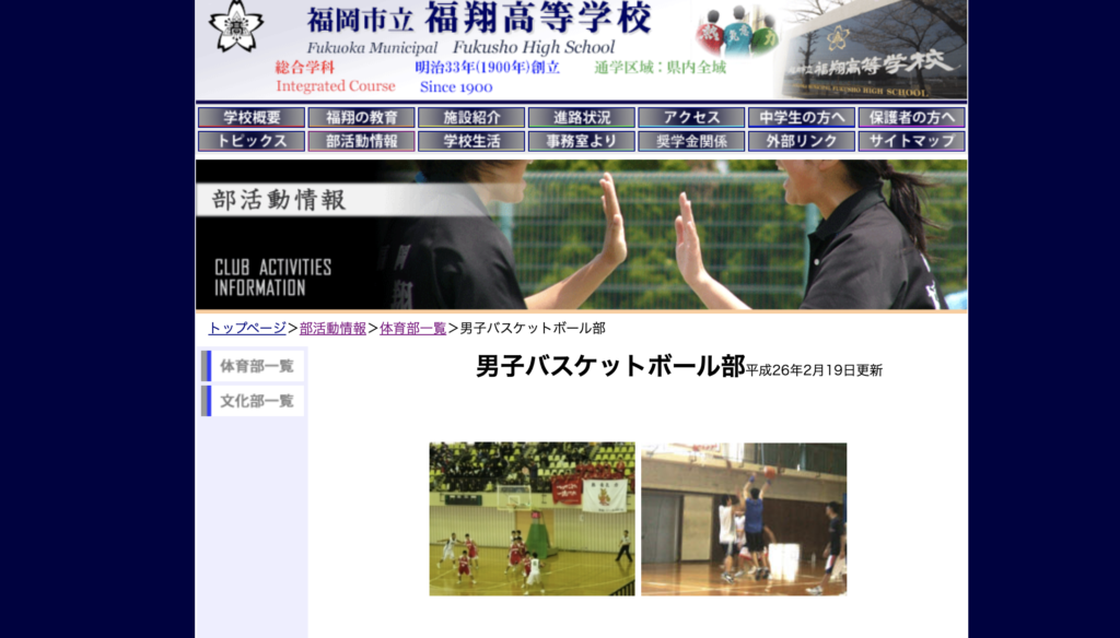 福翔高校バスケットボール部