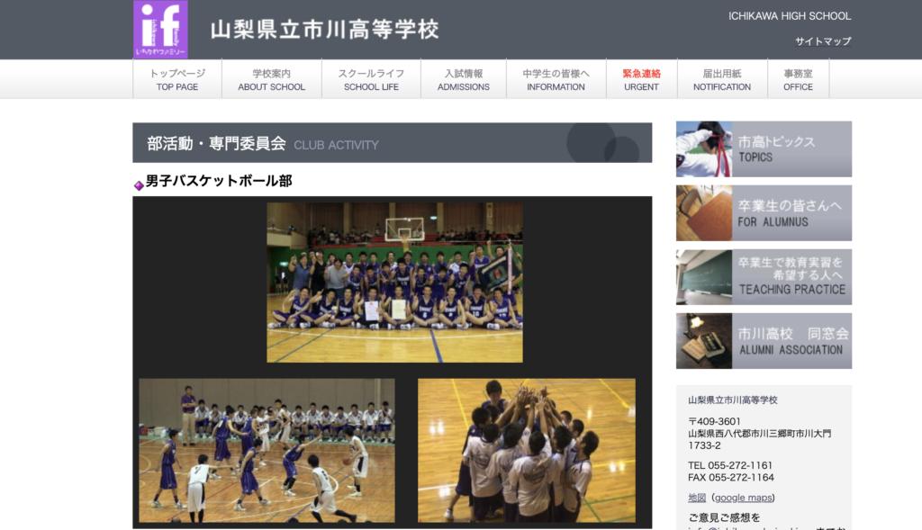 市川高校バスケットボール部
