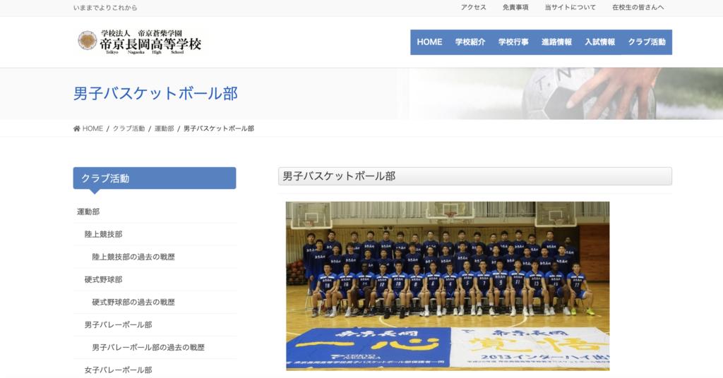 帝京長岡バスケットボール部