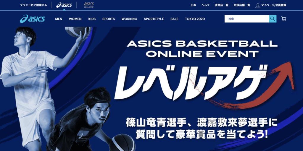 アシックスバスケットボールブランド