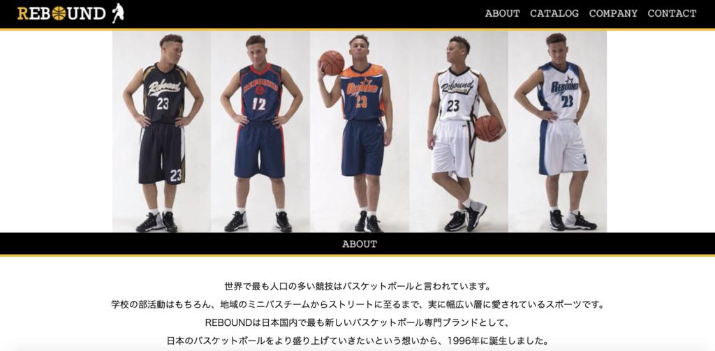 リバウンドバスケットボールブランド
