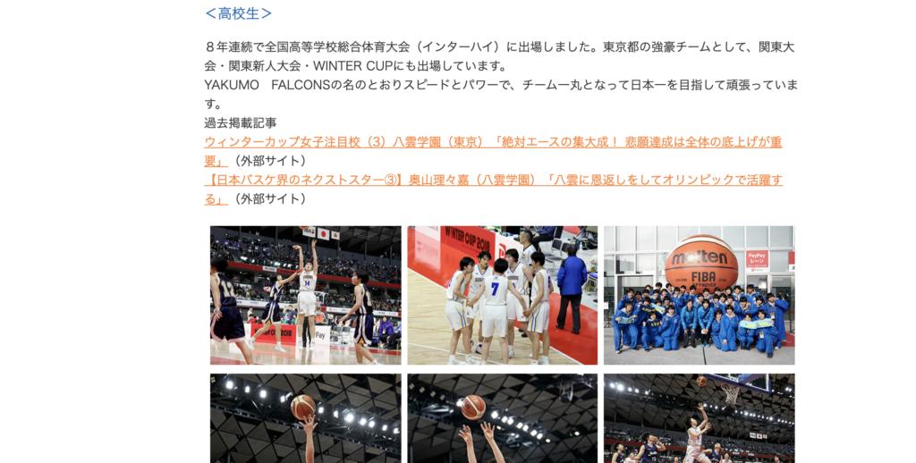 八雲学園バスケットボール部