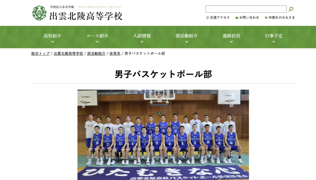 出雲北陵バスケットボール部