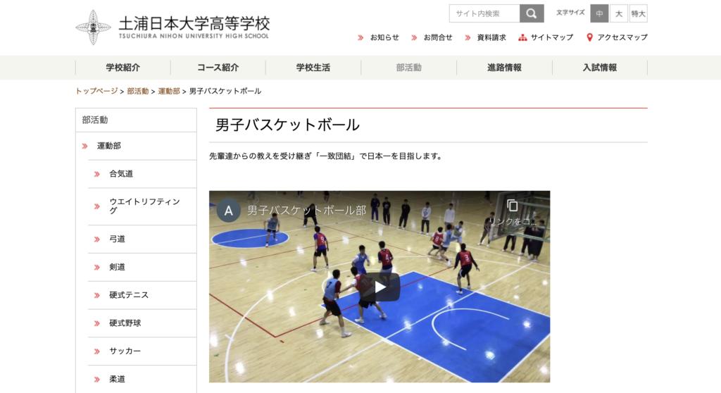 土浦日大バスケットボール部
