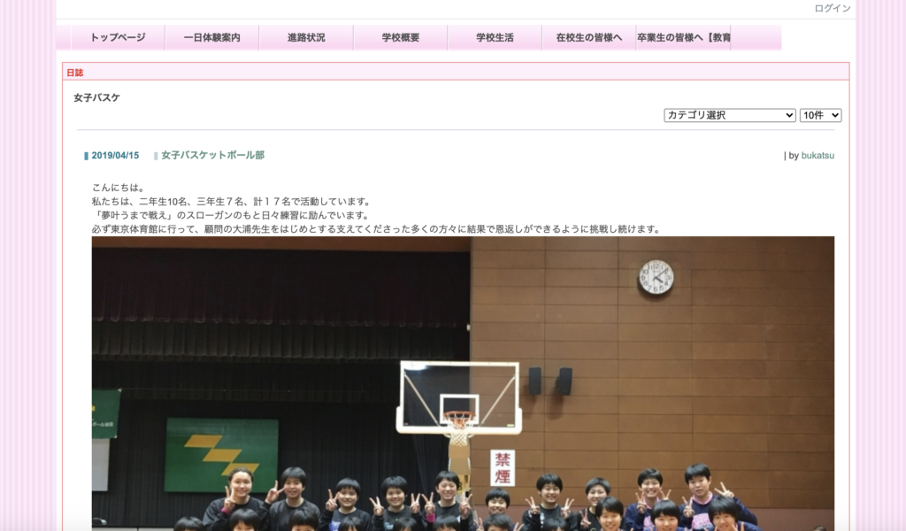 宮崎商業女子バスケットボールぶ