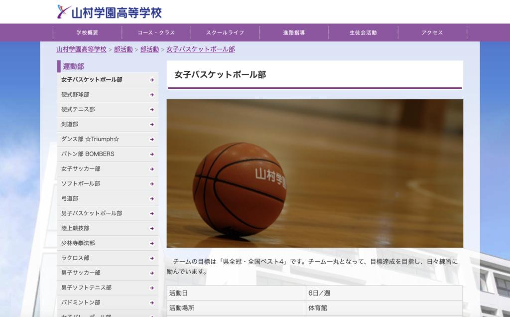 山村学園女子バスケットボール部
