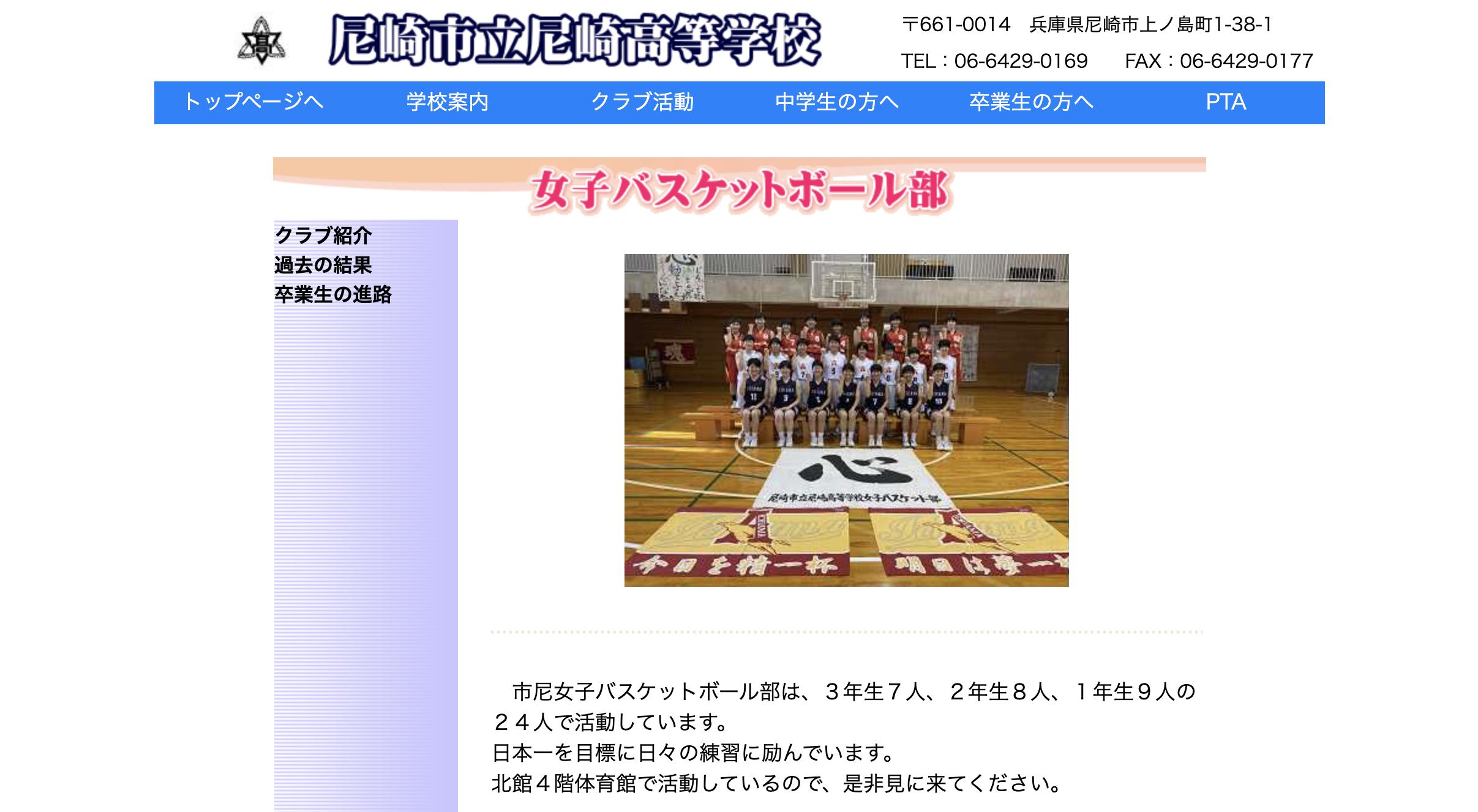 市立尼崎女子バスケットボール部