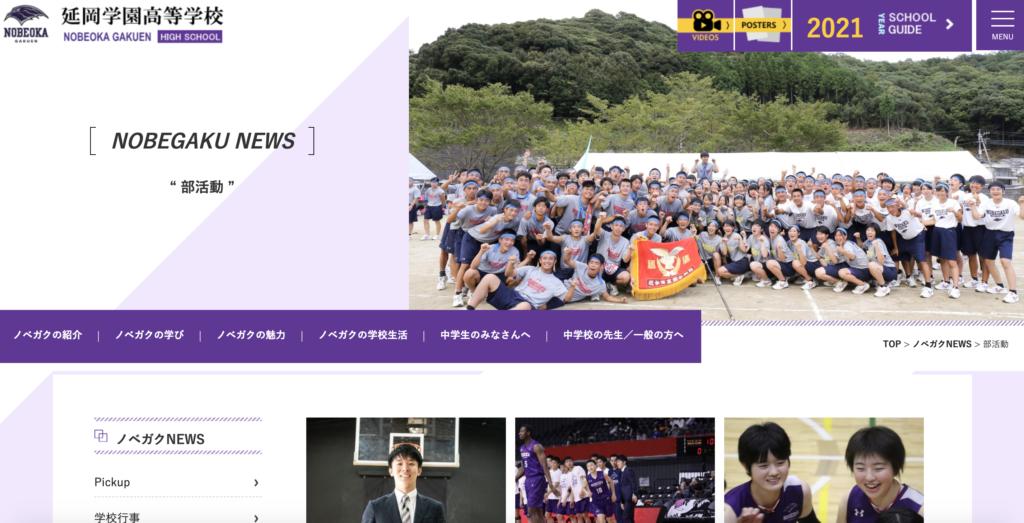 延岡学園女子バスケットボール部