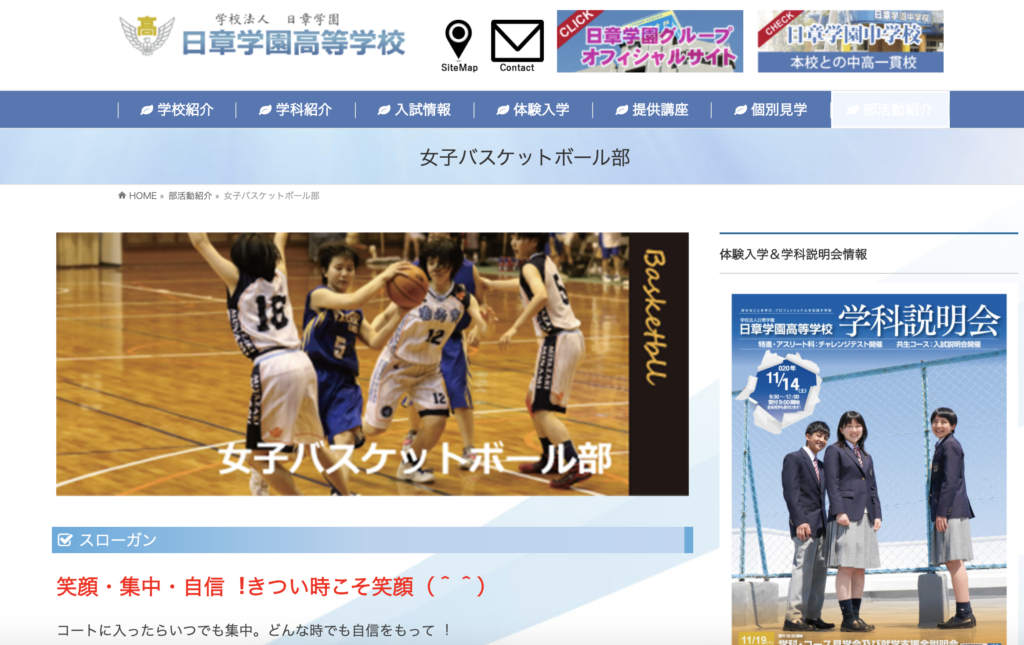 日章学園女子バスケットボール部