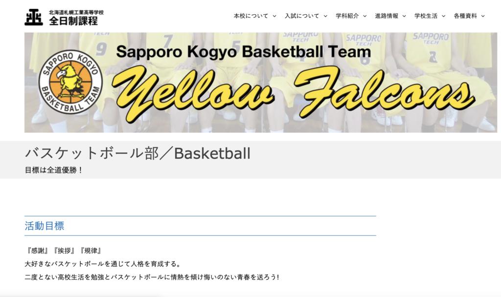 札幌工業バスケットボール部
