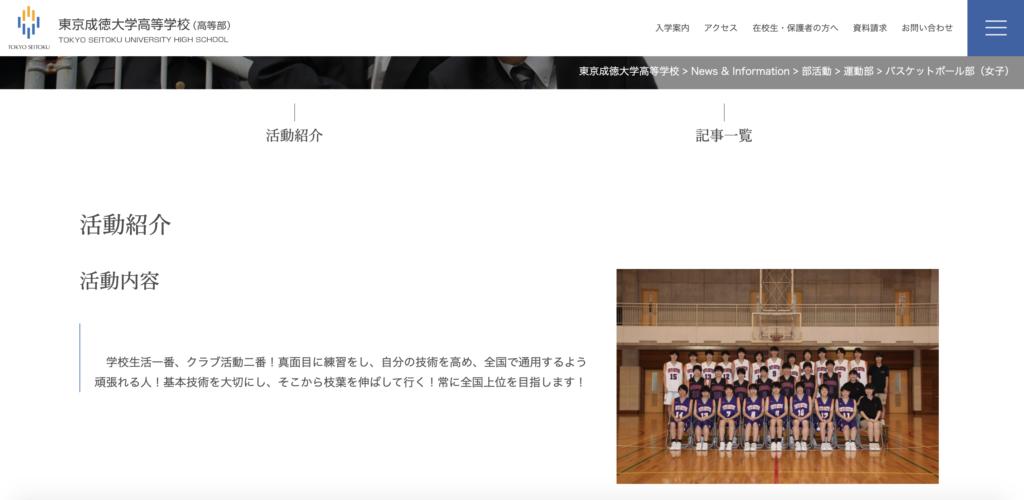 東京成徳女子バスケットボール部