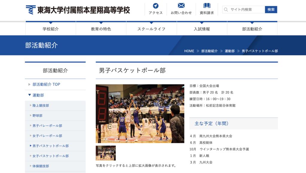 東海星翔バスケットボール部