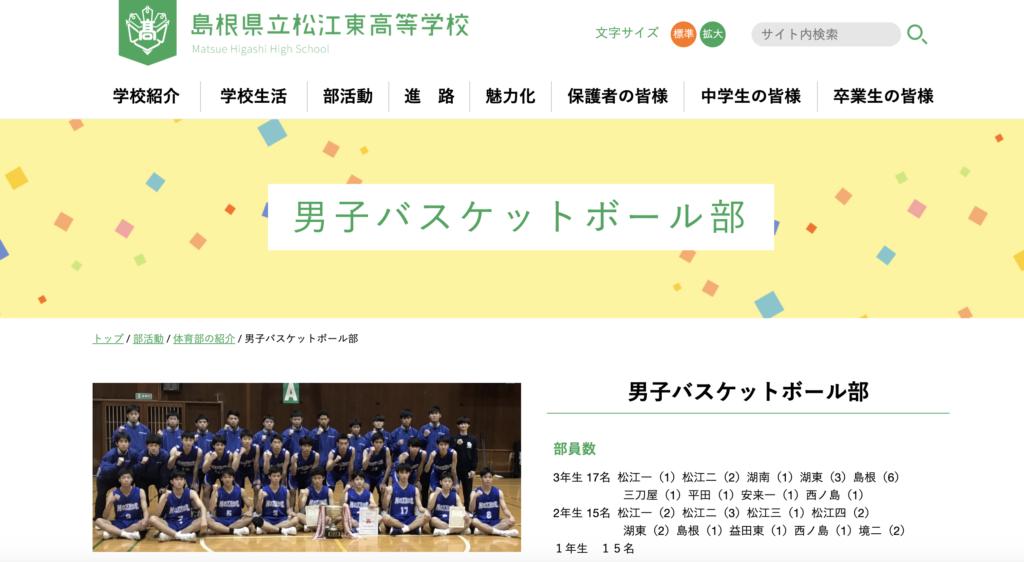 松江東バスケットボール部