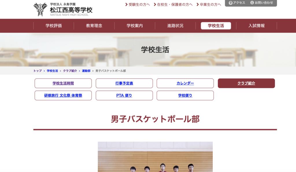 松江西バスケットボール部