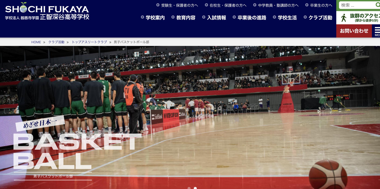 正智深谷男子バスケットボール部