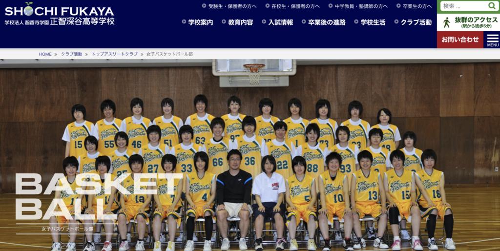正智深谷女子バスケットボール部