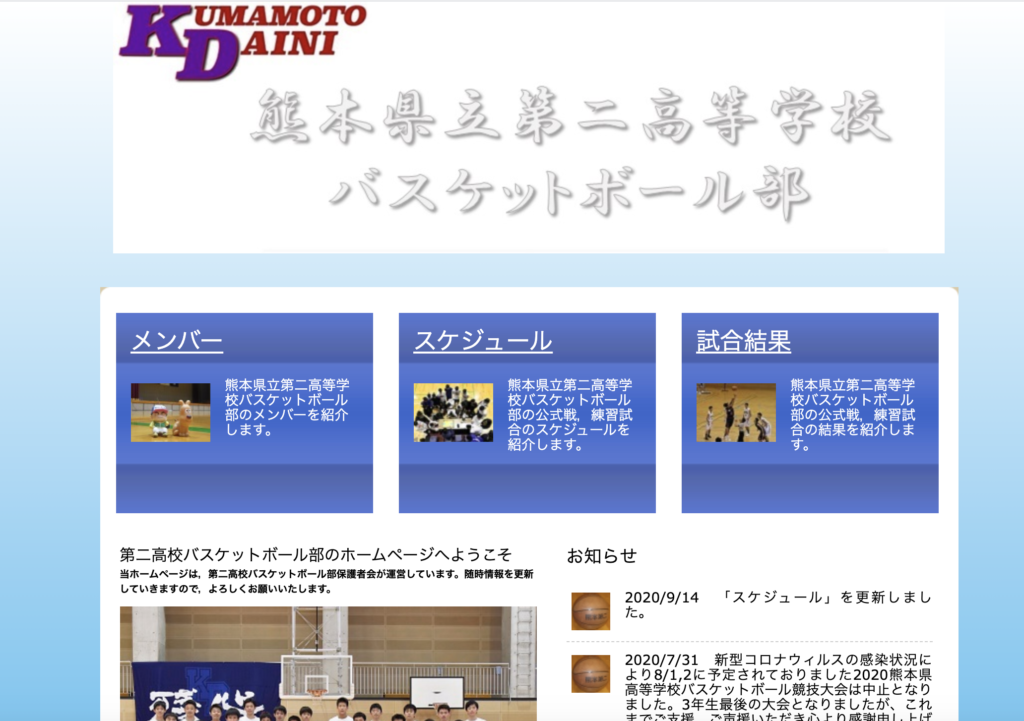熊本第二バスケットボール部