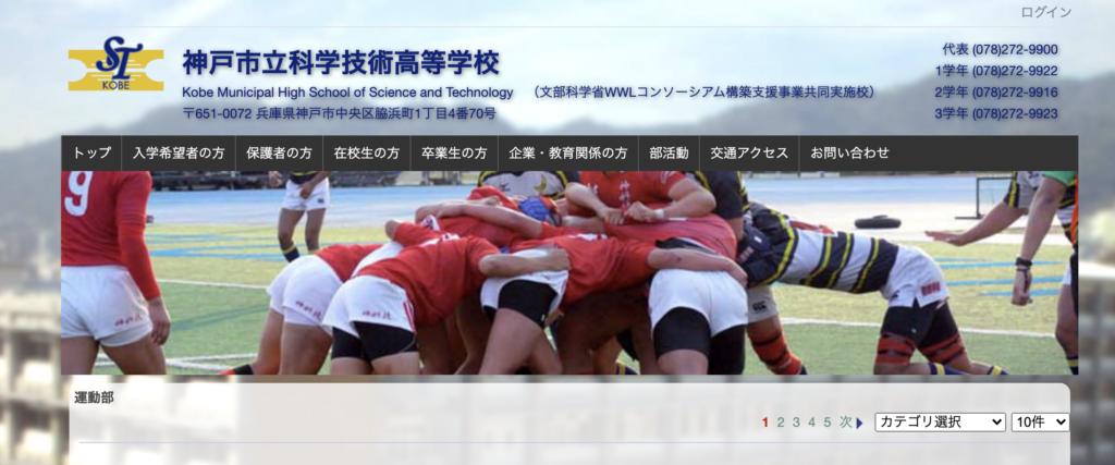 神戸科学技術バスケットボール部
