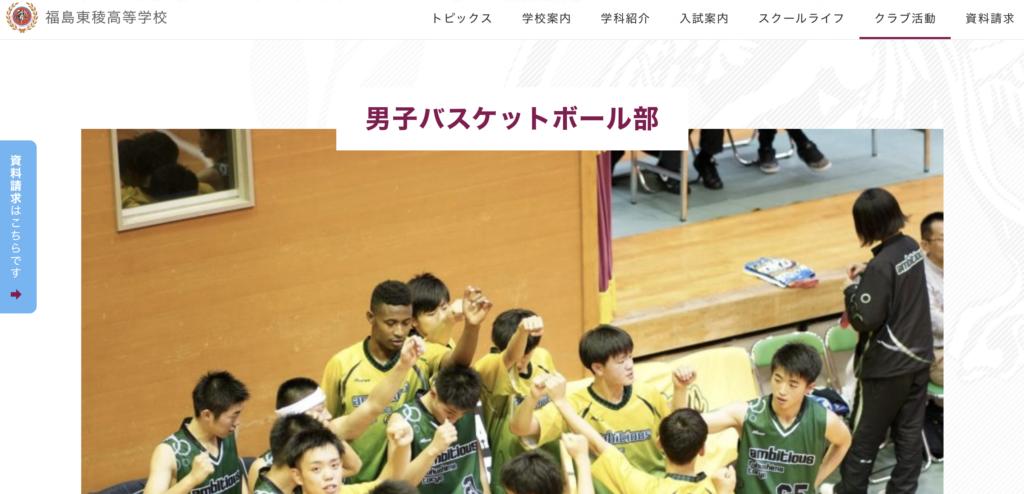 福島東陵男子バスケットボール部