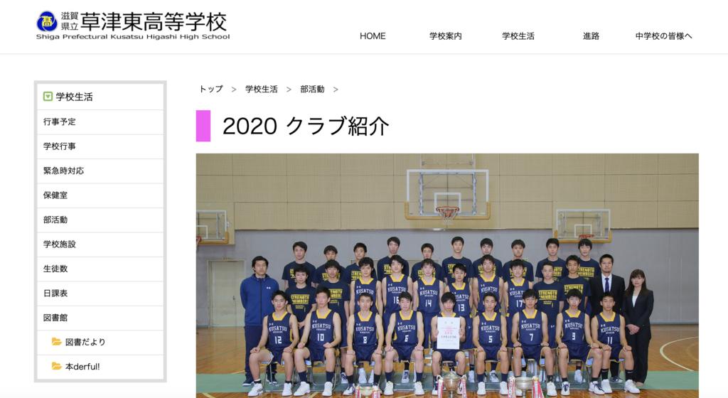 草津東バスケットボール部
