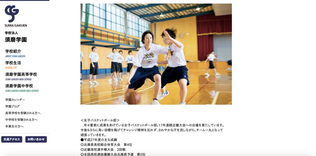 須磨学園女子バスケットボール部