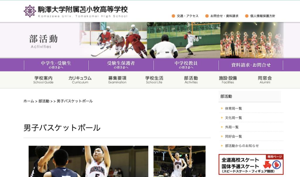 駒大苫小牧男子バスケットボール部