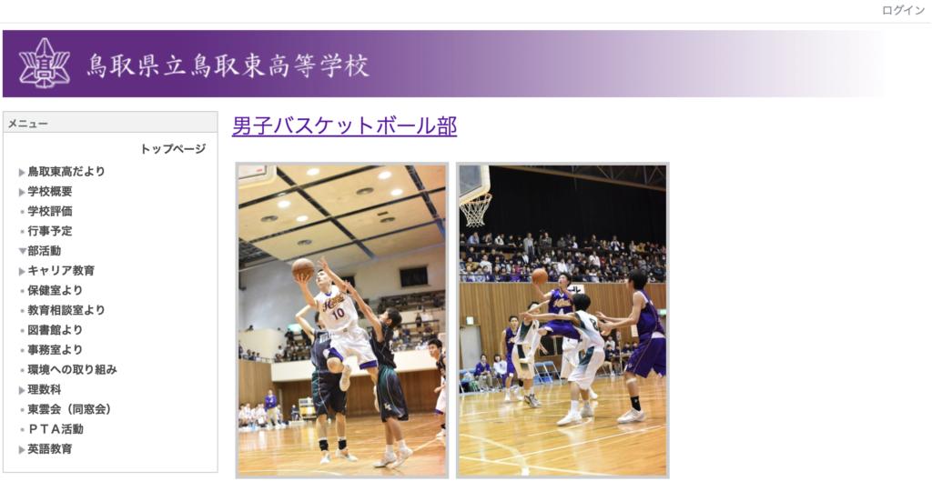 鳥取東バスケットボール部