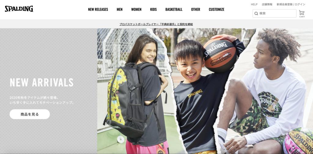 SPALDINGバスケットボールブランド