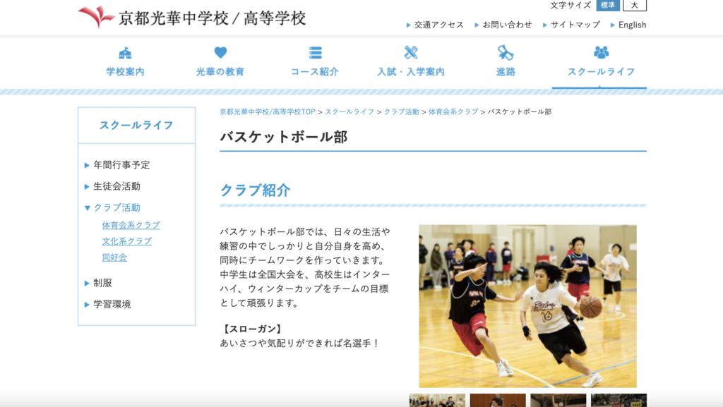 京都光華女子バスケットボール部