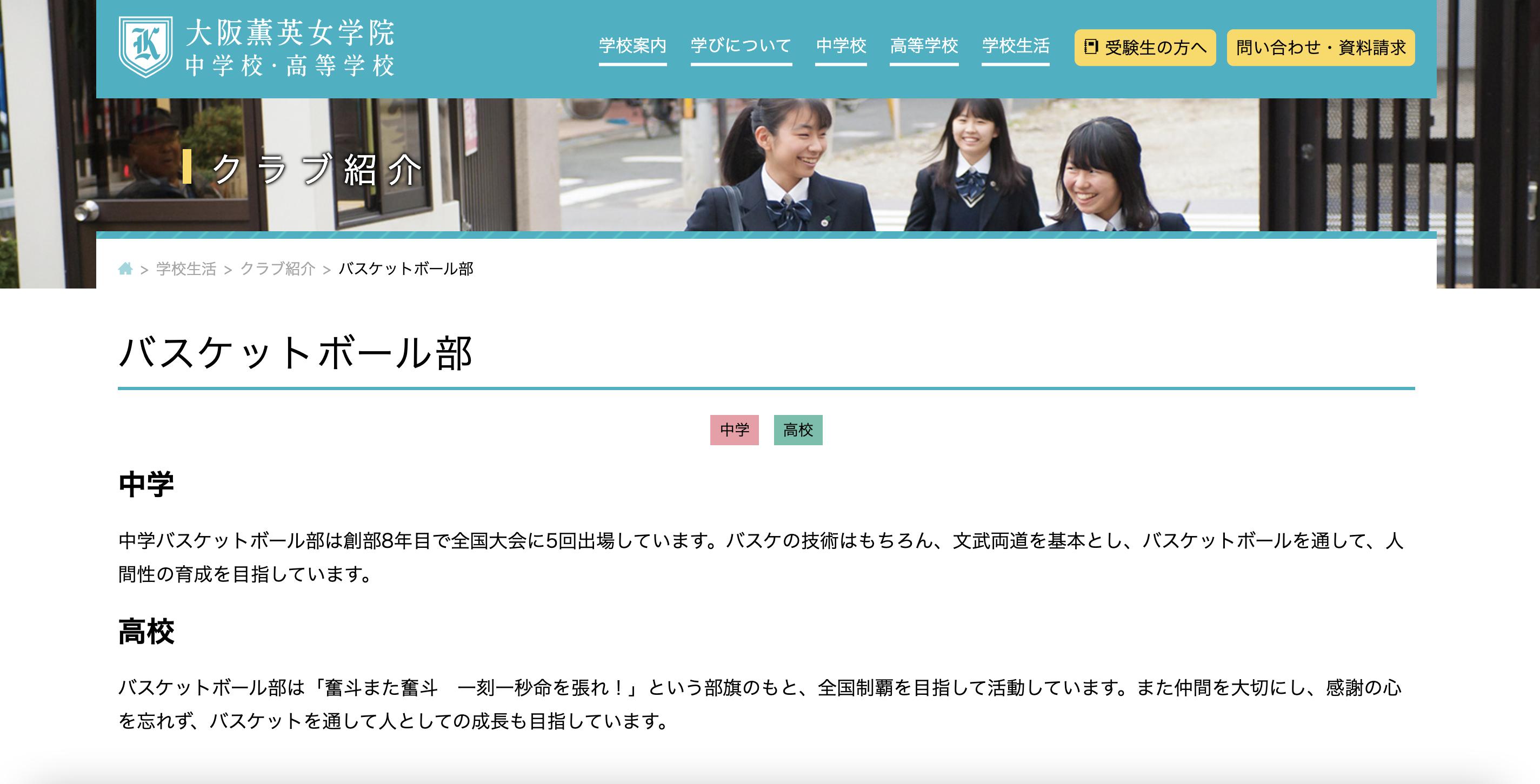 大阪薫英女学院バスケットボール部