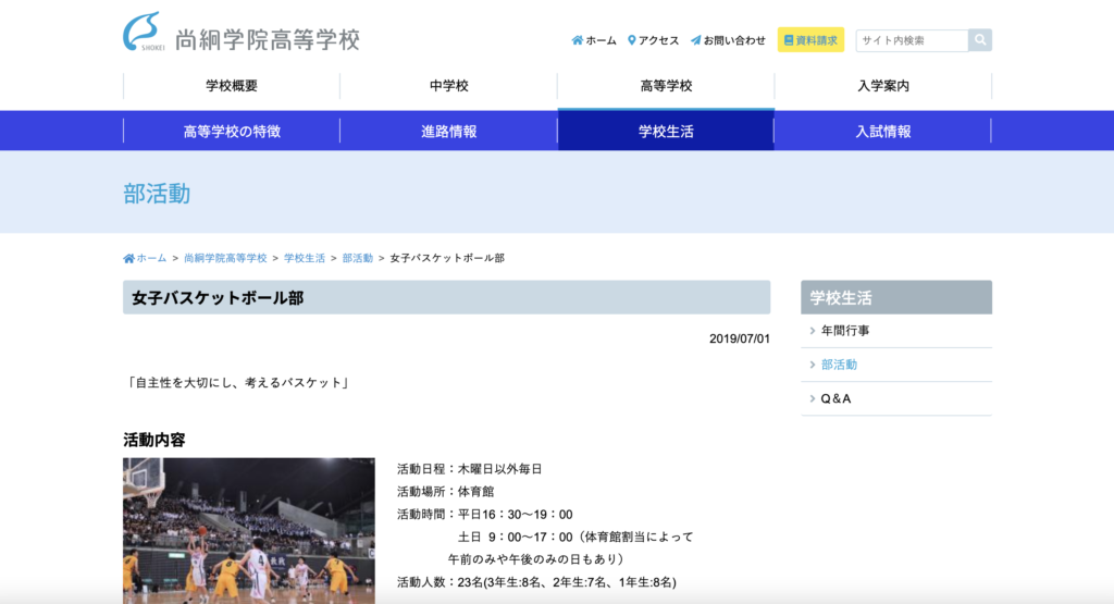 尚絅学院女子バスケットボール部