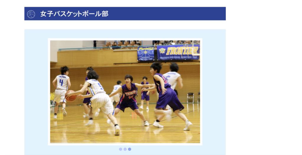 帝京安積女子バスケットボール部