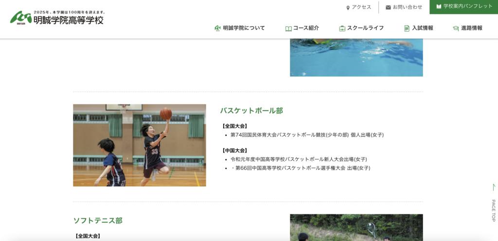 明誠学院バスケットボール部