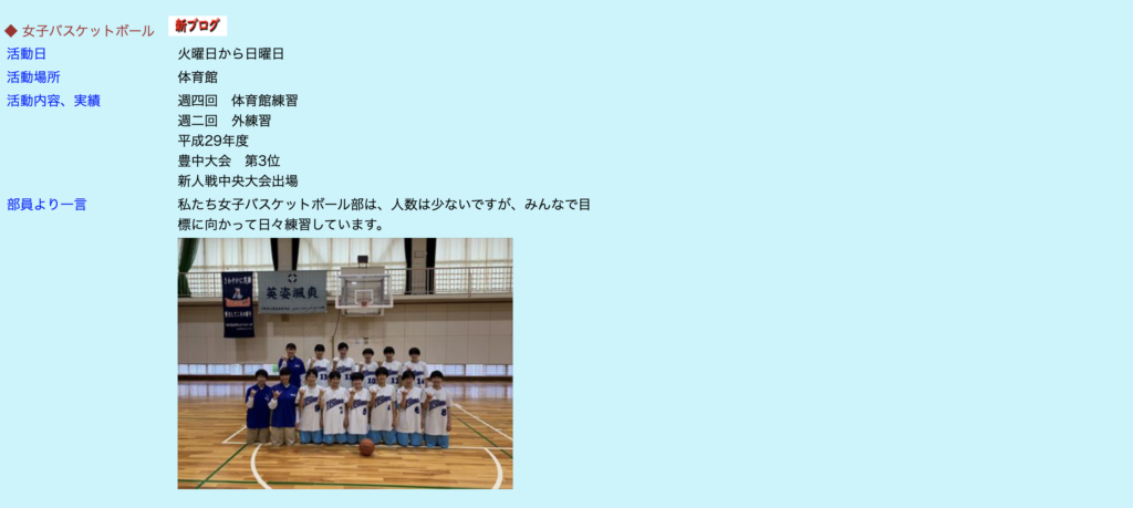 豊島女子バスケットボール部