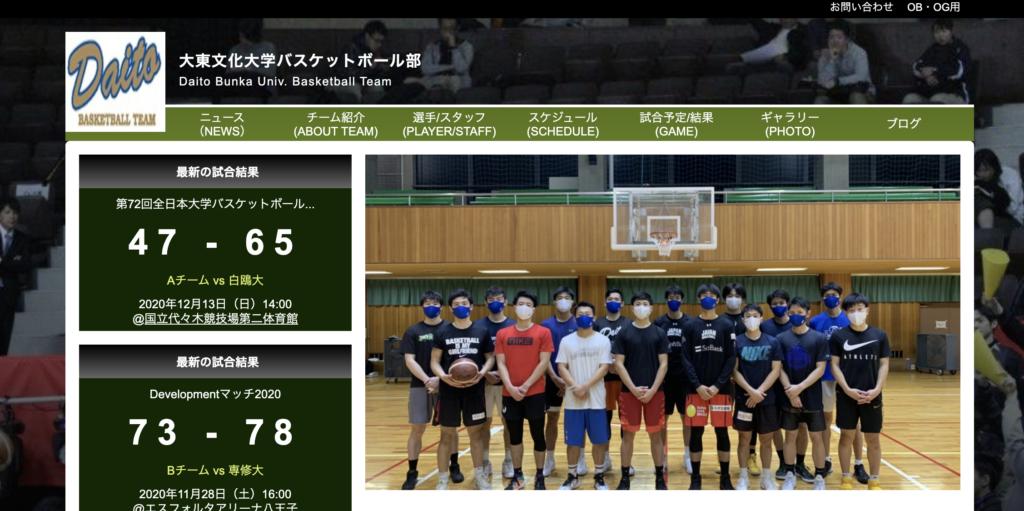 大東文化大学男子バスケットボール部