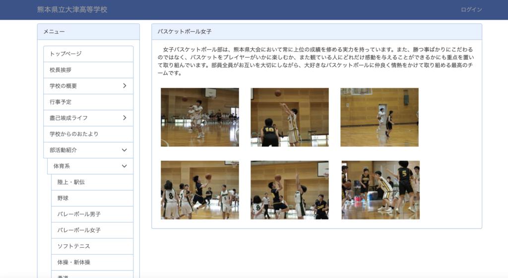 大津女子バスケットボール部