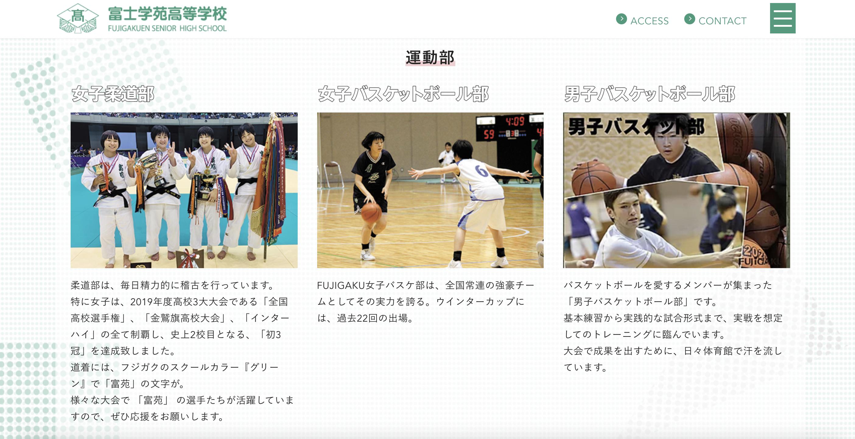 富士学苑女子バスケットボール部