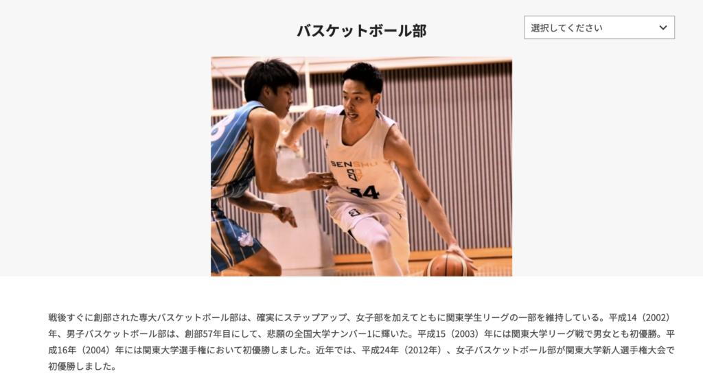 専修大学バスケットボール部