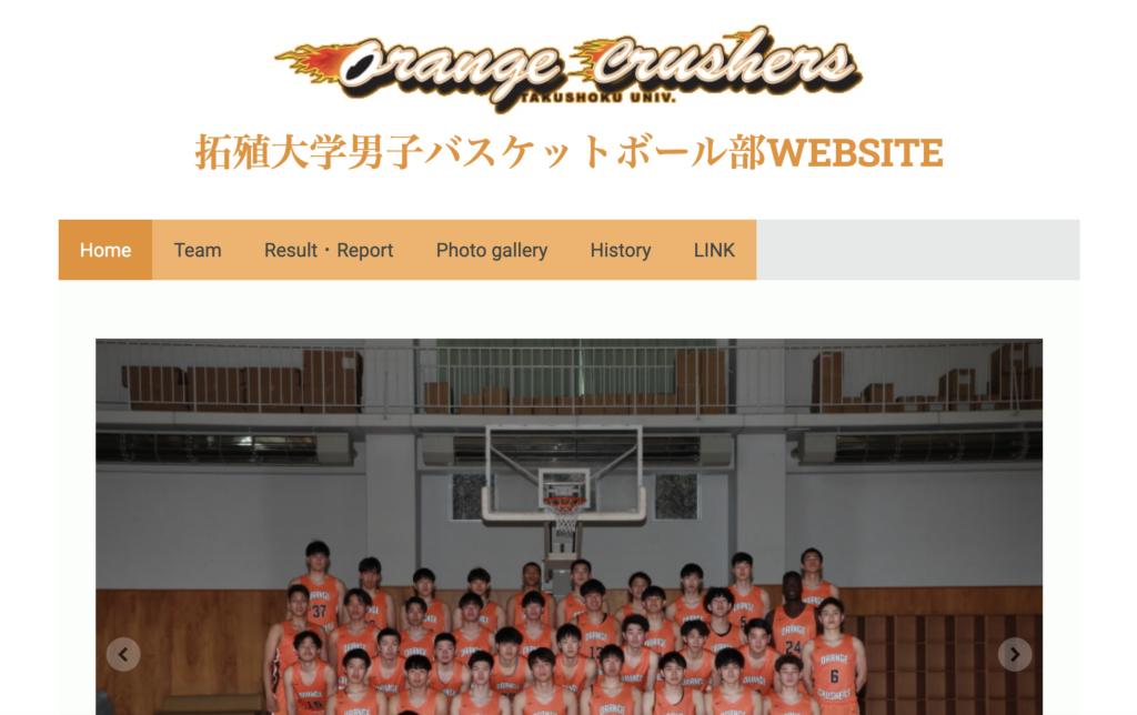 拓殖大学男子バスケットボール部