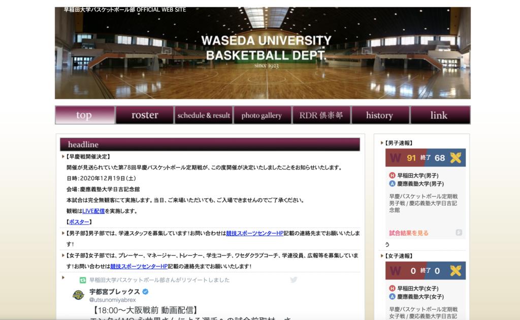 早稲田大学男子バスケットボール部