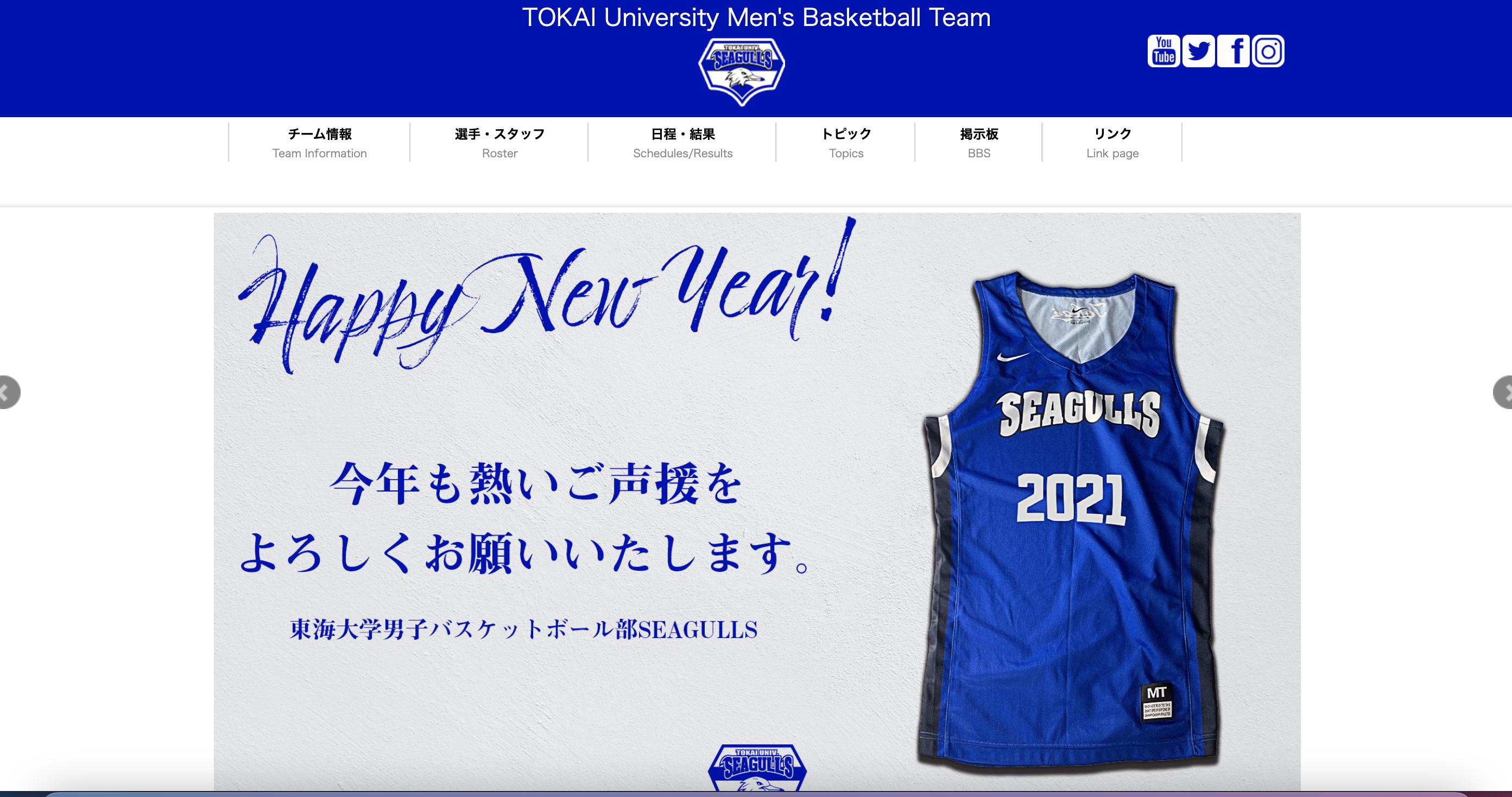 東海大学男子バスケットボール部