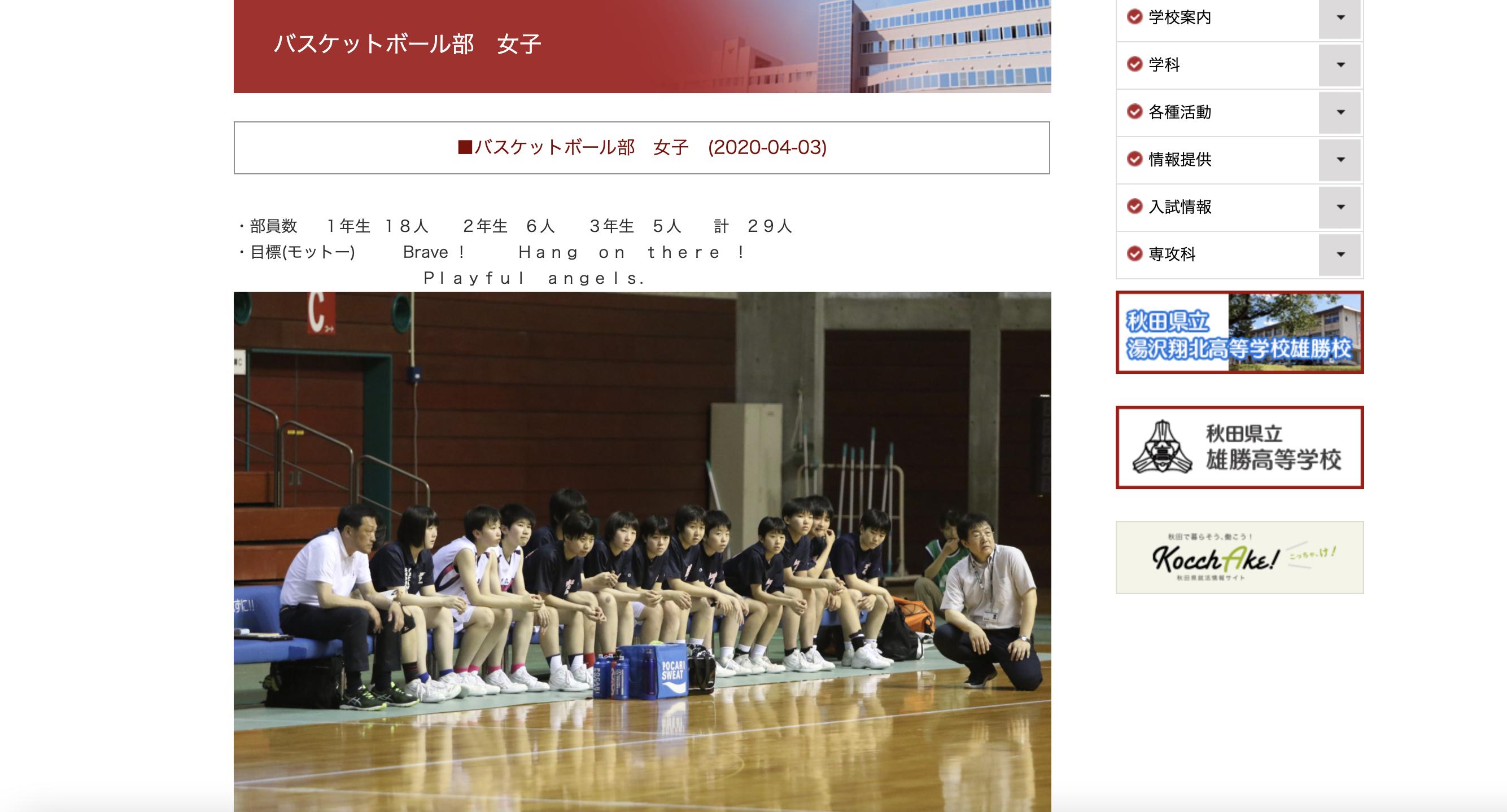 湯沢翔北女子バスケットボール部
