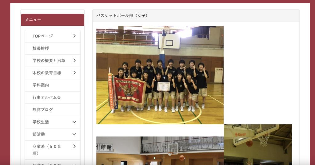 熊本商業女子バスケットボール部