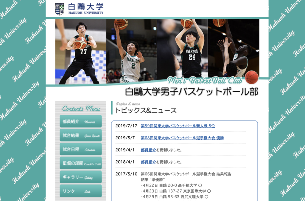 白鷗大学男子バスケットボール部