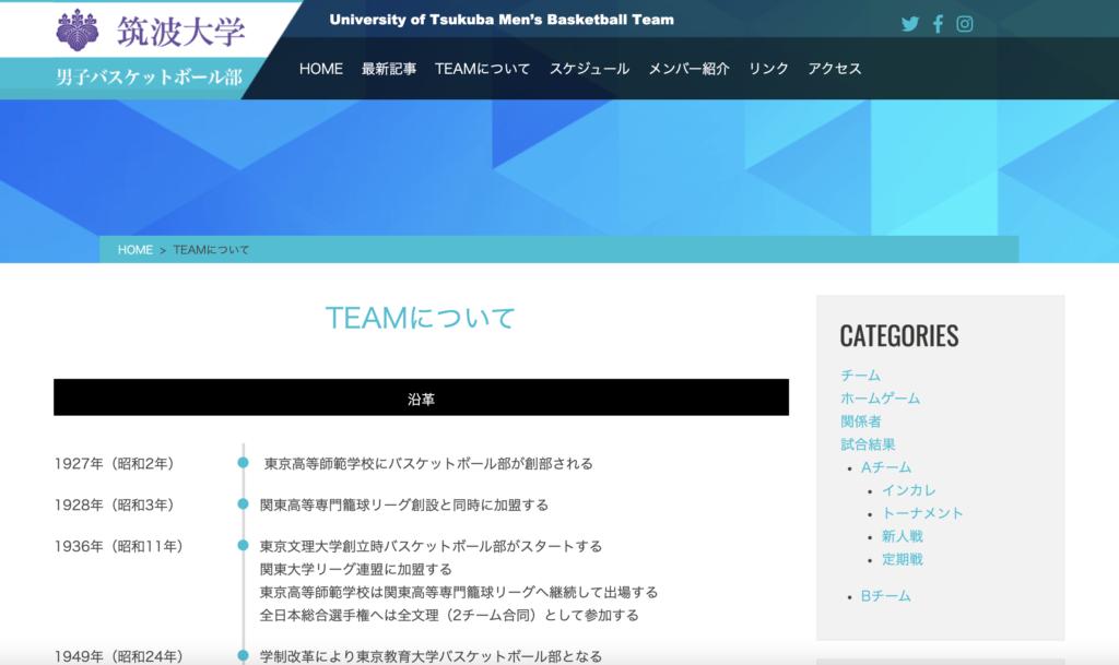 筑波大学男子バスケットボール部